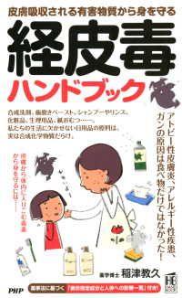 皮膚吸収される有害物質から身を守る 経皮毒ハンドブック Kinoppy電子書籍ランキング