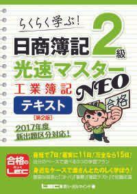 日商簿記2級光速マスターNEO 工業簿記 テキスト 第2版 Kinoppy電子書籍ランキング