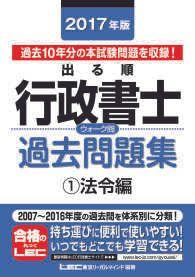 2017年版出る順行政書士 ウォーク問過去問題集 1 法令編/東京リーガルマインド Kinoppy電子書籍ランキング