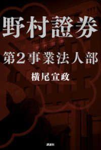 野村證券第2事業法人部/横尾宣政 Kinoppy電子書籍ランキング