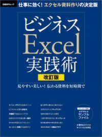 改訂版 ビジネスExcel実践術/日経PC21 Kinoppy電子書籍ランキング