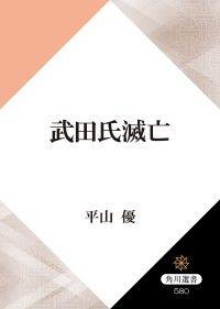 武田氏滅亡 Kinoppy電子書籍ランキング