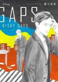 GAPS RISKY DAYS 【電子限定おまけマンガ付】 Kinoppy電子書籍ランキング