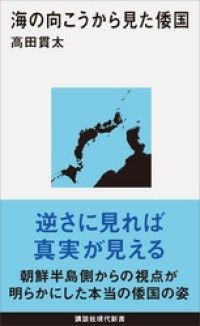 海の向こうから見た倭国/高田貫太 Kinoppy電子書籍ランキング