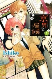 京男と居候 分冊版 ― 1巻/Ishiko,伊東彩冶可 Kinoppy電子書籍