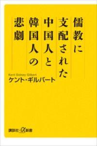 儒教に支配された中国人と韓国人の悲劇 Kinoppy電子書籍ランキング