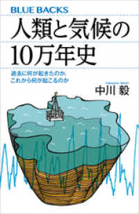 人類と気候の10万年史 過去に何が起きたのか、これから何が起こるのか/中川毅 Kinoppy電子書籍ランキング
