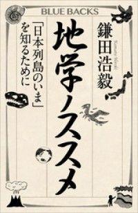 地学ノススメ 「日本列島のいま」を知るために Kinoppy電子書籍ランキング