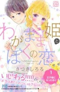 わがまま姫とぼくの恋 プチデザ ― 1巻/さつきしろろ Kinoppy電子書籍