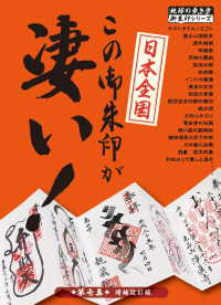 日本全国 この御朱印が凄い! 第壱集 増補改訂版 Kinoppy電子書籍ランキング
