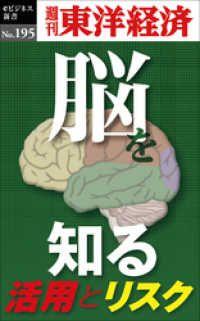 「脳」を知る―週刊東洋経済eビジネス新書No.195/週刊東洋経済編集部 Kinoppy電子書籍ランキング