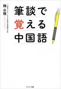 筆談で覚える中国語 Kinoppy電子書籍ランキング