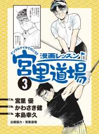 漫画レッスン宮里道場3 Kinoppy電子書籍ランキング