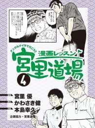 漫画レッスン宮里道場4 Kinoppy電子書籍ランキング