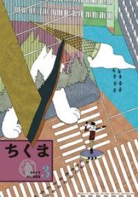 紀伊國屋書店BookWebで買える「ちくま 2017年3月号(No.552)」の画像です。価格は108円になります。