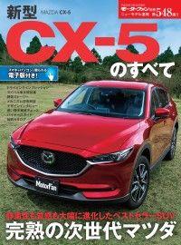 ニューモデル速報 第548弾 新型CX-5のすべて Kinoppy電子書籍ランキング