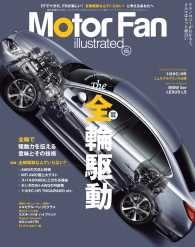 Motor Fan illustrated Vol.125/三栄書房 Kinoppy電子書籍ランキング