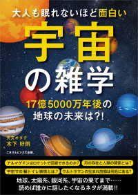 大人も眠れないほど面白い宇宙の雑学~17億5000万年後の地球の未来は?!~/木下好則 Kinoppy電子書籍ランキング