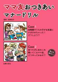 ママ友おつきあいマナードリル Kinoppy電子書籍ランキング