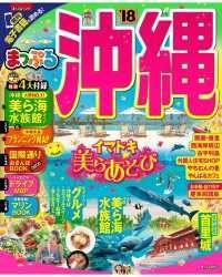 まっぷる 沖縄'18 Kinoppy電子書籍ランキング
