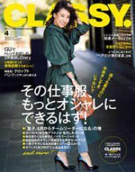 CLASSY.(クラッシィ) 2017年 4月号/CLASSY.編集部 Kinoppy電子書籍ランキング