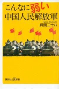 こんなに弱い中国人民解放軍/兵頭二十八 Kinoppy電子書籍ランキング