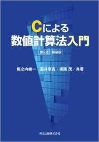 Cによる数値計算法入門 〈第2版 新装版〉 Kinoppy電子書籍ランキング