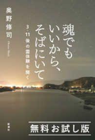 魂でもいいから、そばにいて―3・11後の霊体験を聞く― 無料お試し版/奥野修司 Kinoppy電子書籍