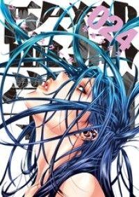 監獄学園 ― 24巻/平本アキラ Kinoppy電子書籍ランキング