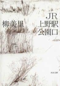 JR上野駅公園口 Kinoppy電子書籍ランキング