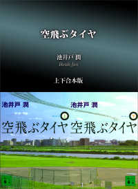 空飛ぶタイヤ 上下合本版/ Kinoppy電子書籍