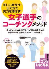 正しい声がけ・伝え方で実力を伸ばす!女子選手のコーチングメソッド Kinoppy電子書籍ランキング
