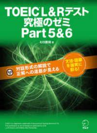 [新形式問題対応]TOEIC(R) L & R テスト 究極のゼミ Part 5 ― & 6 Kinoppy電子書籍ランキング