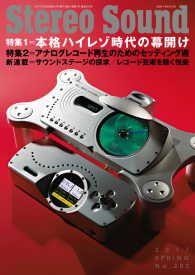 季刊ステレオサウンド No.202/ステレオサウンド編集部 Kinoppy電子書籍ランキング