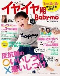 イヤイヤ期Baby-mo2017-2018年版/主婦の友社 Kinoppy電子書籍ランキング