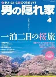 紀伊國屋書店BookWebで買える「男の隠れ家 2017年4月号」の画像です。価格は648円になります。