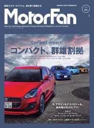 自動車誌MOOK  MotorFan Vol.6/三栄書房 Kinoppy電子書籍ランキング