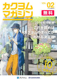 カクヨムマガジン VOL.2 2016年の軌跡/カクヨム編集部 Kinoppy電子書籍