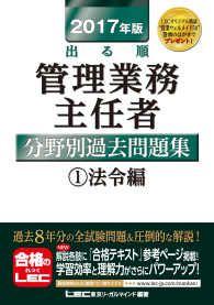 2017年版出る順管理業務主任者 分野別過去問題集 1 法令編 Kinoppy電子書籍ランキング