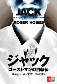 ジャック ゴーストマンの自叙伝【文春e-Books】/ロジャー・ホッブズ,田口俊樹・訳 Kinoppy電子書籍