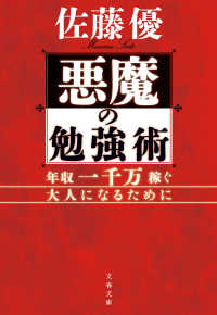 悪魔の勉強術 年収一千万稼ぐ大人になるために/佐藤優 Kinoppy電子書籍ランキング