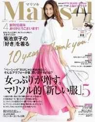 Marisol 2017年4月号 ― 本編/集英社 Kinoppy電子書籍ランキング