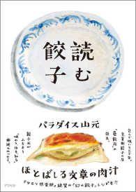 読む餃子 Kinoppy電子書籍ランキング