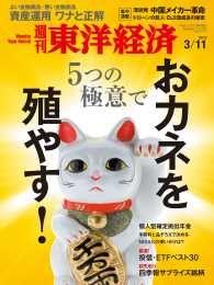 紀伊國屋書店BookWebで買える「週刊東洋経済 2017年3月11日号」の画像です。価格は600円になります。