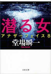 潜る女 アナザーフェイス8/堂場瞬一 Kinoppy電子書籍ランキング