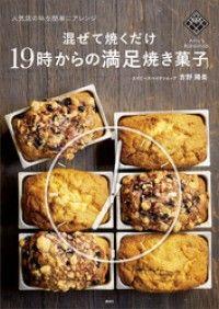 混ぜて焼くだけ19時からの満足焼き菓子 人気店の味を簡単にアレンジ Kinoppy電子書籍ランキング