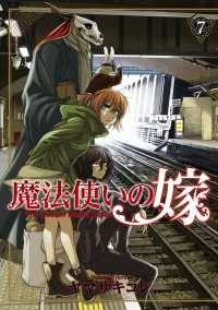 魔法使いの嫁 ― 7巻/ヤマザキコレ Kinoppy電子書籍ランキング
