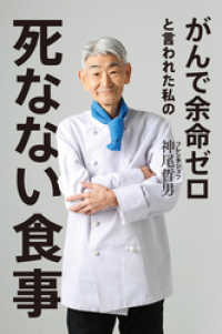 がんで余命ゼロと言われた私の死なない食事 Kinoppy電子書籍ランキング