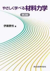 やさしく学べる材料力学 〈第3版〉 Kinoppy電子書籍ランキング