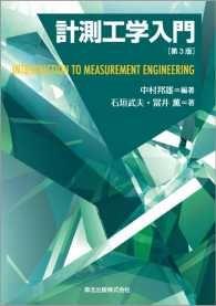 計測工学入門 〈第3版〉 Kinoppy電子書籍ランキング